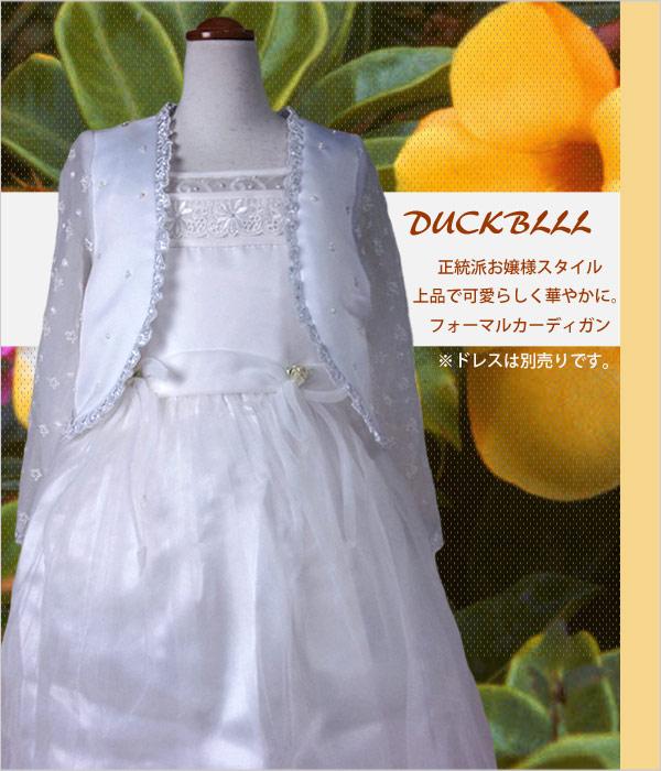 輸入子供服 フォーマルカーディガン(ボレロ)