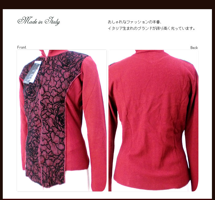 イタリア製 レディース服  。刺繍オーガンジーの豪華さが魅力 ダブルジップ 薔薇模様のウール混ニットジャケット