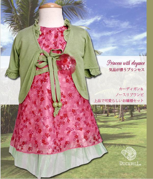 シンプルだけどお上品で可愛いらしい。女の子子供服キッズサイズコーディネイトセット