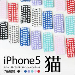 iPhone5 猫