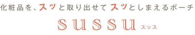 化粧品をスッと取り出してスッとしまえるポーチSAZARE「sussu」