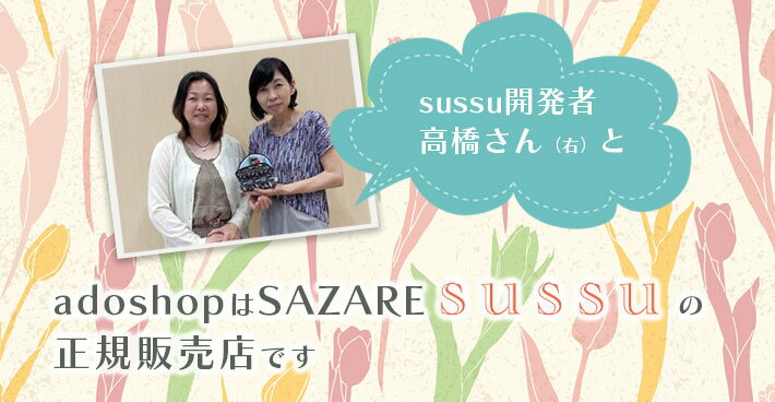 adoshopはsussuの正規販売店です