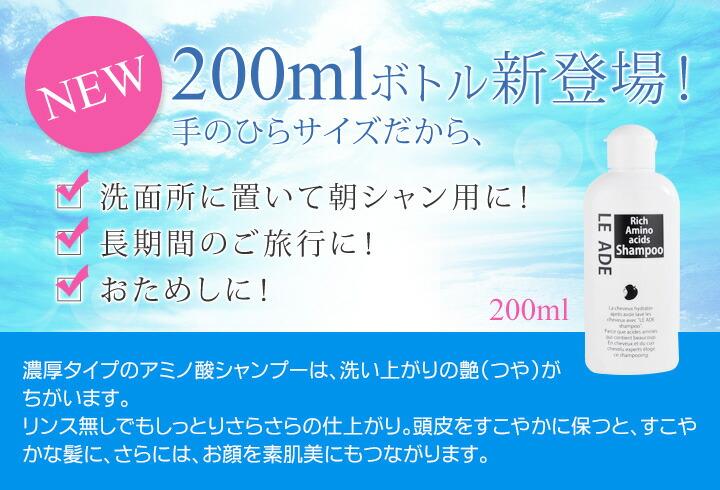 200mlボトル新登場!