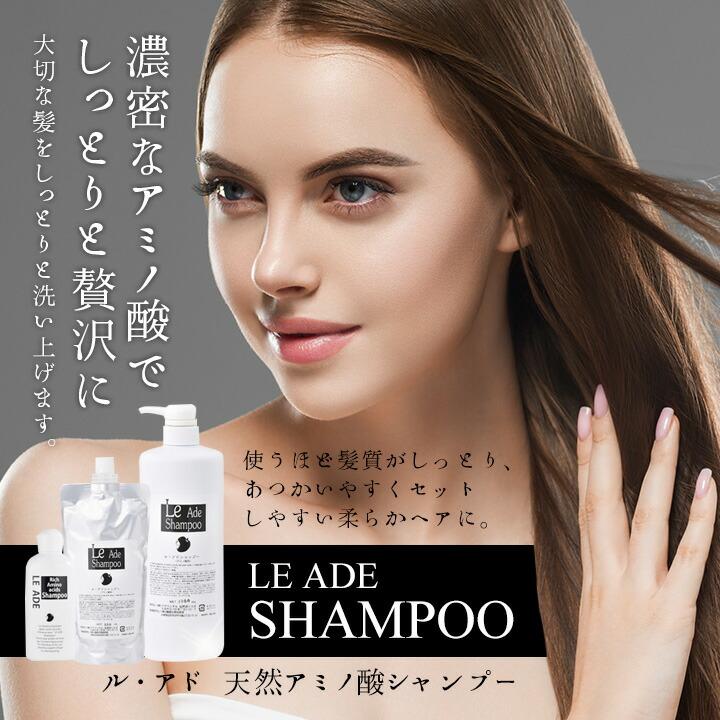 ル・アド 天然アミノ酸シャンプー LE ADE SHAMPOO