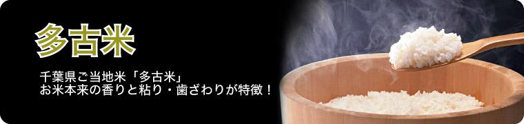 千葉県ご当地米 多古米