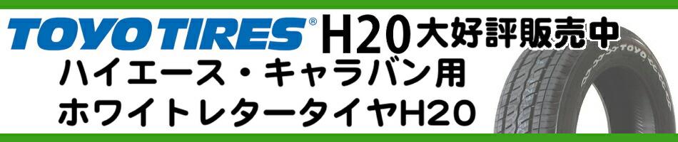H20販売中!