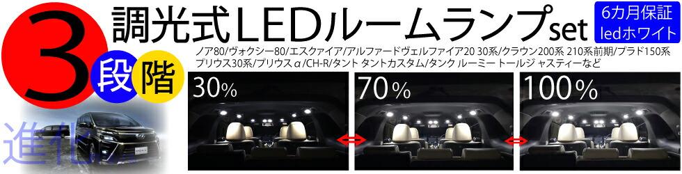 LEDルームランプ3段階調整