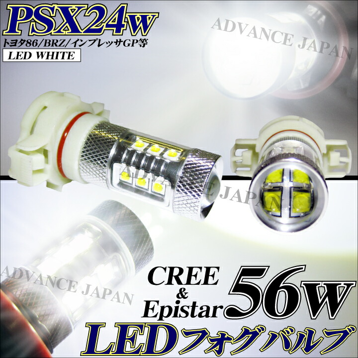 Advance Shop Rakuten Global Market Led Fog Lamps Cree