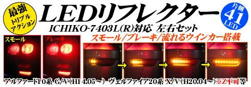 トリプルアクションLEDリフレクターICHIKO-7403L