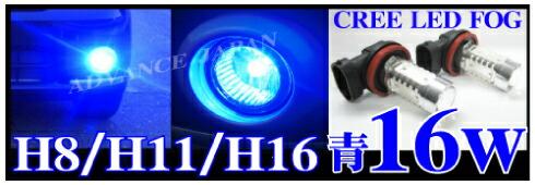 H16 LED バルブ 16wブルー