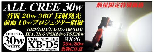 2980円 CREE 30wフォグ