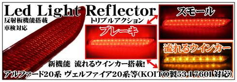 トリプルアクションLEDリフレクターICHIKOH製 53-17601