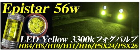 LEDフォグランプイエロー3300k