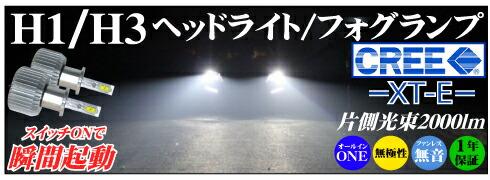 H1 H3 LEDヘッドライト/フォグランプ