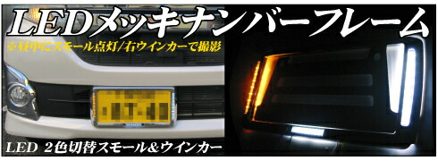LEDナンバーフレームホワイト&アンバー