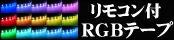 RGBテープ16カラー