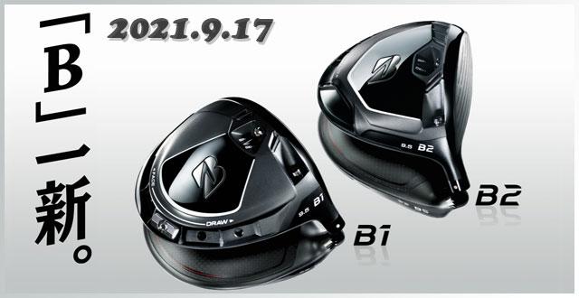 B series 2021
