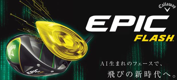 キャロウェイ EPIC FLASH