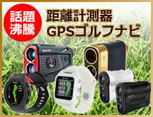 距離計測器・GPSゴルフナビ