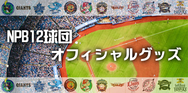 プロ野球グッズ