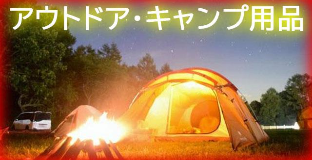アウトドア・キャンプ用品特集