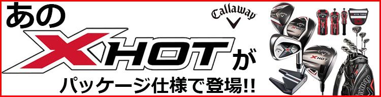 X HOT パッケージセット 2021
