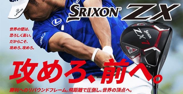 SRIXON ZX 2020