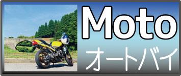 オートバイ用品