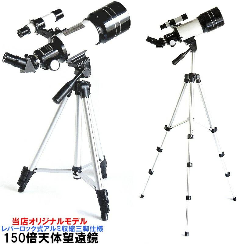 プレゼントに最適!天体望遠鏡