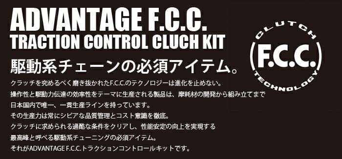 ADVANTAGE F.C.C. TRACTION CONTROL CLUCH KIT 駆動系チェーンの必須アイテム。クラッチを究めるべく磨き抜かれたF.C.C.のテクノロジーは進化を止めない。操作性と駆動力伝達の効率性をテーマに生産される製品は、摩耗材の開発から組み立てまで日本国内で唯一、一貫生産ラインを持っています。その生産力は常にシビアな品質管理とコスト意識を徹底。クラッチに求められる過酷な条件をクリアし、性能安定の向上を実現する最高峰と呼べる駆動系チューニングの必須アイテム。それがADVANTAGE F.C.C.トラクションコントロールキットです。