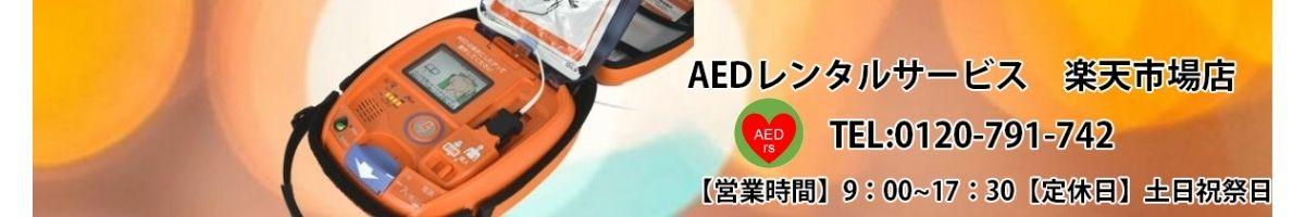 AEDレンタルサービス 楽天市場店