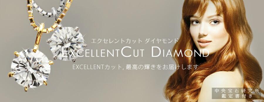 EXCELLENTダイヤモンド