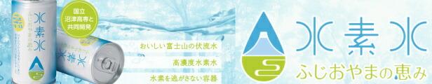 水素水ふじおやまの恵み
