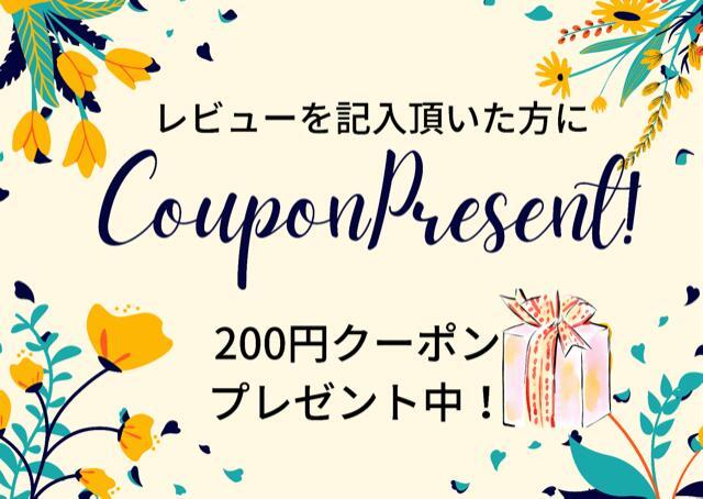 レビューで200円プレゼント