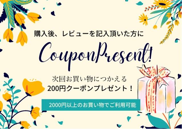 レビューで200円クーポン