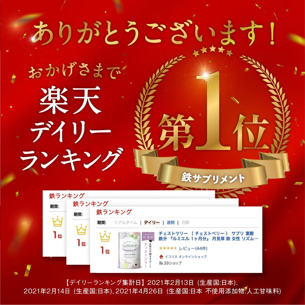 楽天デイリーランキング第1位 鉄サプリメント(生産国:日本)