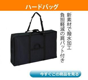 ハードバッグ