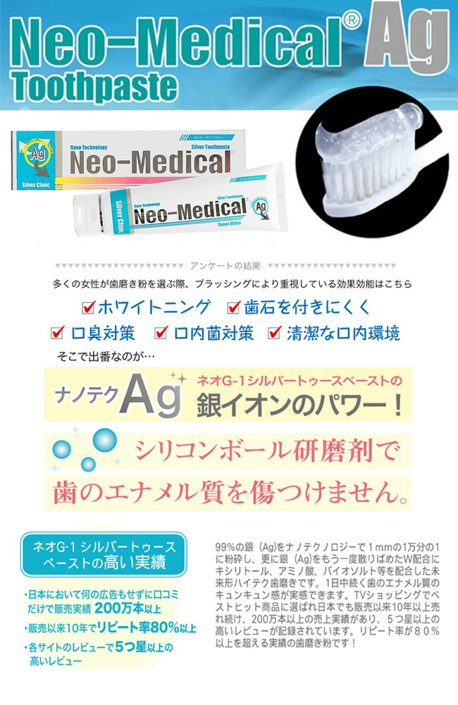 Aesthetic Value Neo G 1 Silver Tooth Paste 165 G In Korea