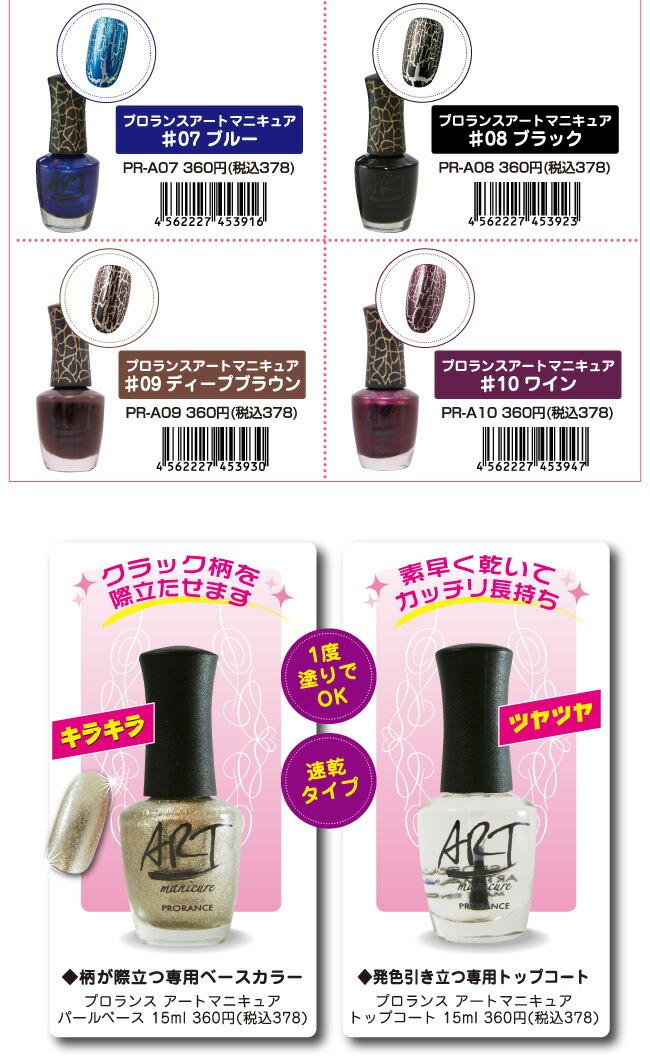 プロランスアートマニキュア全10色!