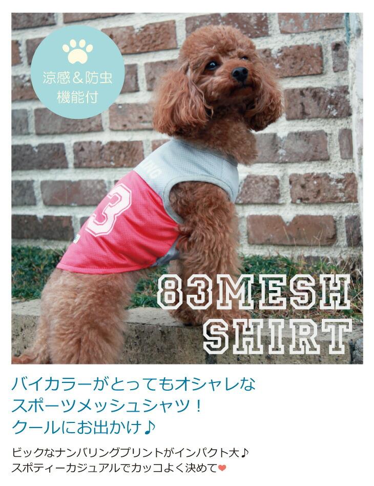 涼感&防虫機能付83メッシュシャツイメージ