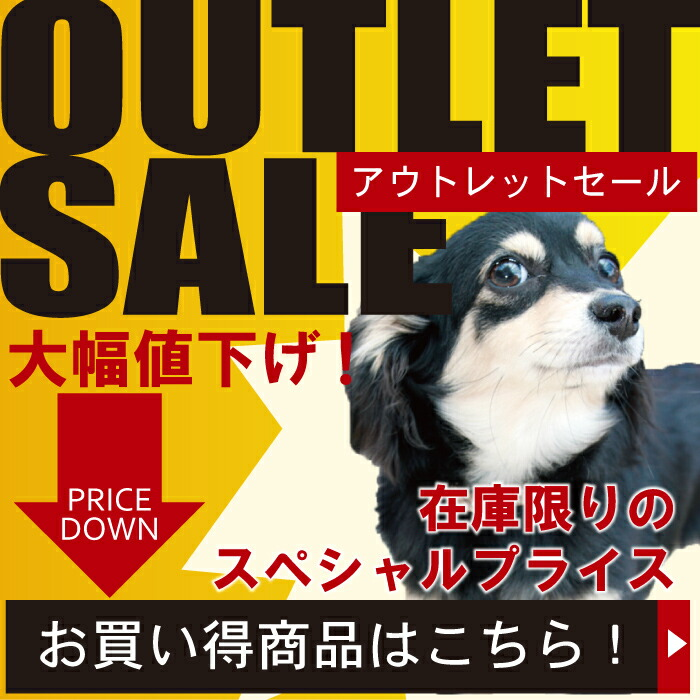 OUTLETSALE[アウトレットセール]