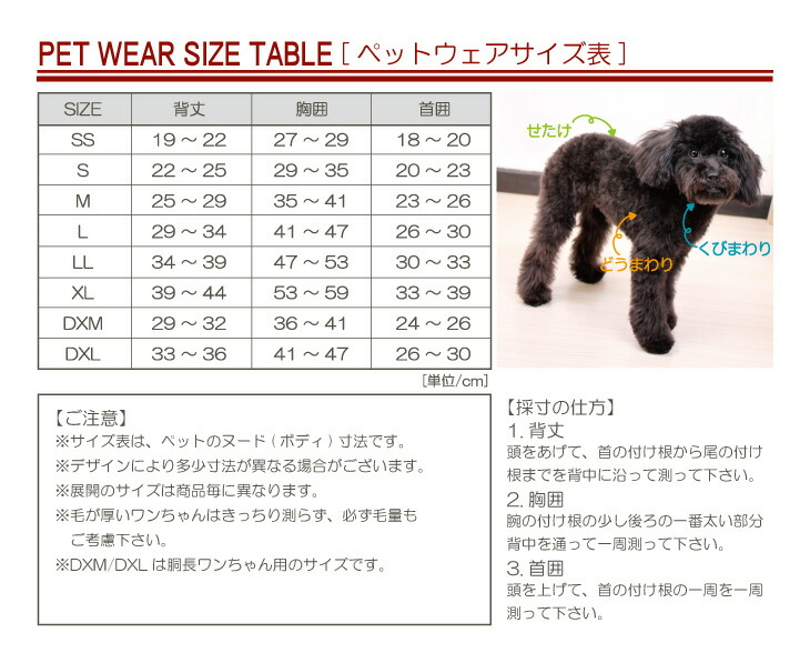 ウェアサイズ表