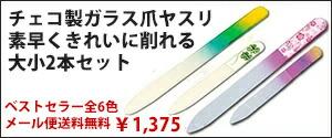 ガラス製爪ヤスリ、チェコ 爪ヤスリ 2本セット 爪切り きれいに削れる 簡単 携帯 美しい デザイン 人気 リピ プチギフト 送料無料
