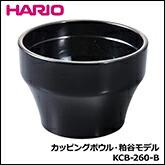 Hario ハリオ 日本製