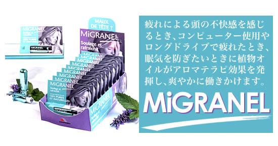 ミグラネルは偏頭痛に効果的です