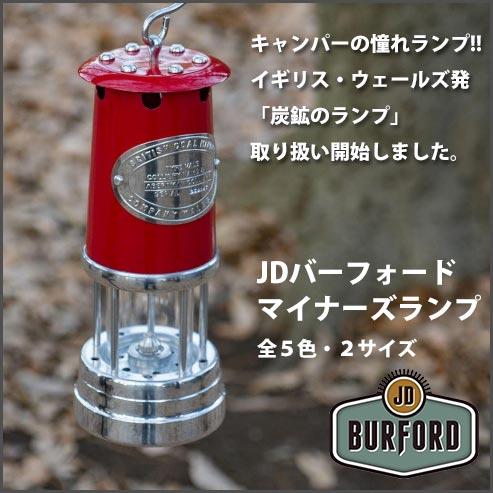 JDバーフォード マイナーズランプ JD Burford 炭鉱ランプ 人気 希少 SNS