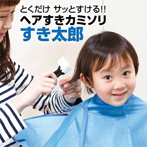 すきカミソリ 前髪すき カット用かみそり 前髪 そろえる 簡単 子供 キッズ 髪型 調髪 セルフカット ヘアカッター 鋤ばさみ ヘアすきかみそり すき太郎