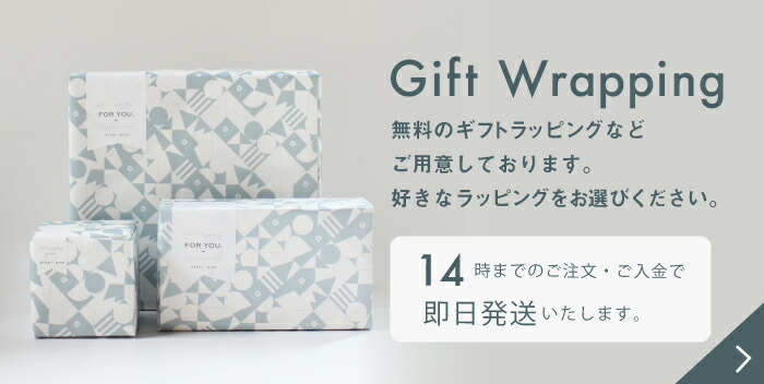giftwrapping(ギフトラッピング)