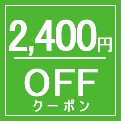 2400円OFFクーポン
