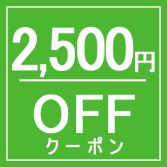 2500円OFFクーポン